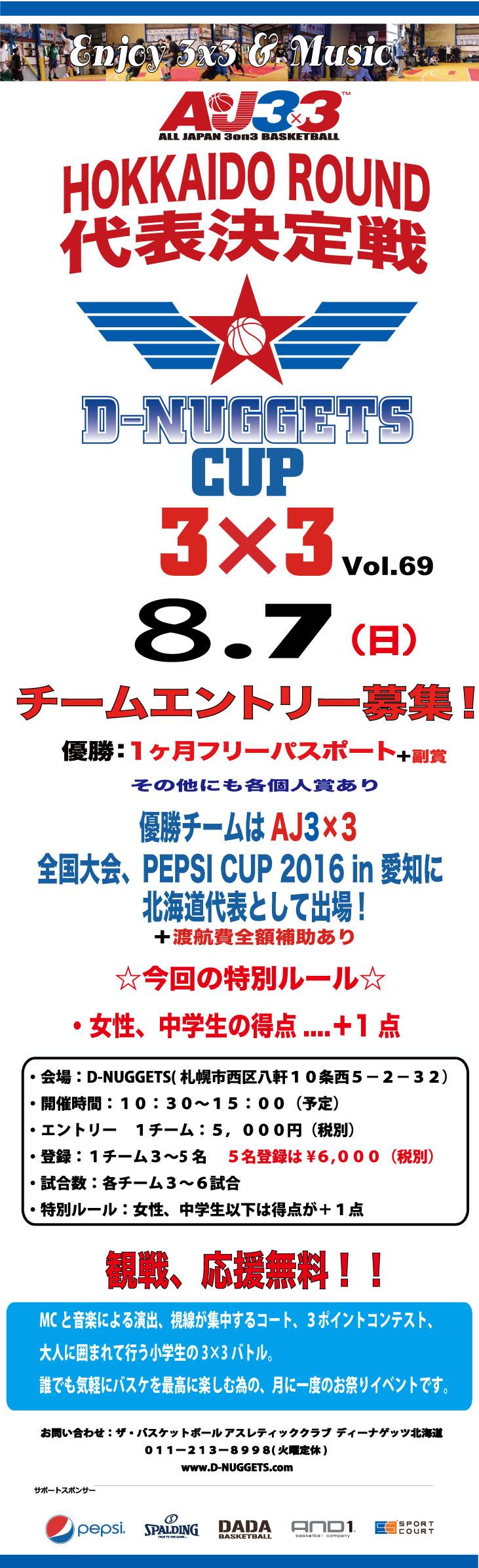 ディーナゲッツ北海道「AJ3x3 HOKKAIDO ROUND開催のお知らせ」