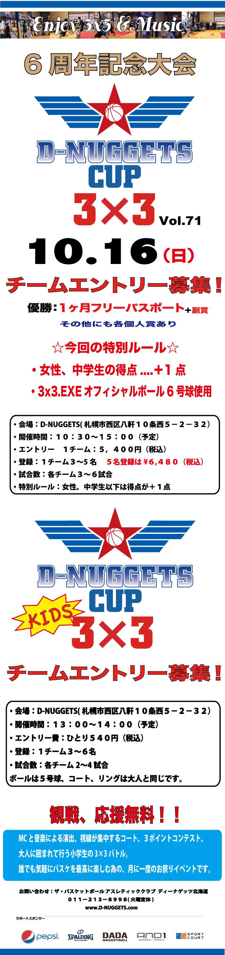 ディーナゲッツ北海道「10月の3x3(6周年記念)大会のお知らせ