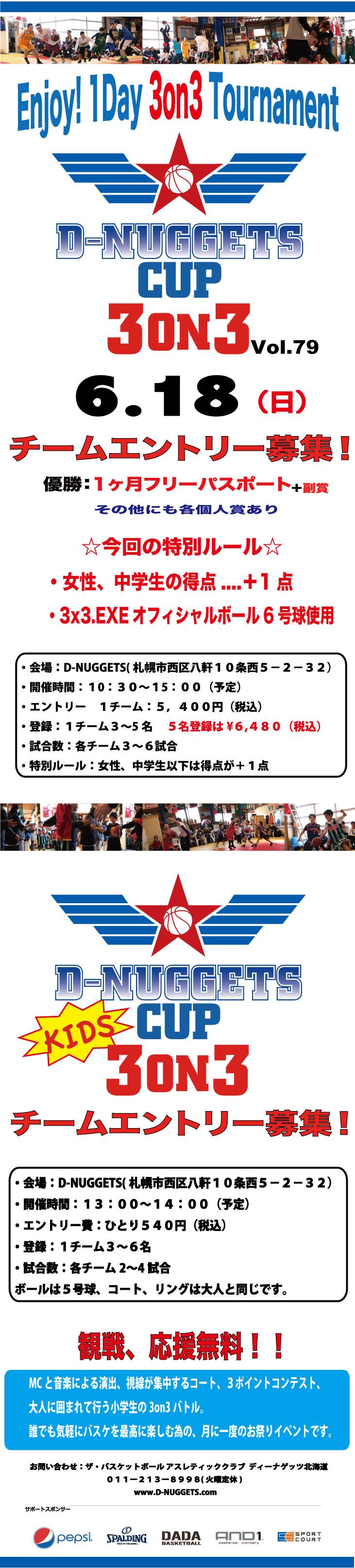 D-NUGGETS-CUP-HOKKAIDO-Vol.79.jpg