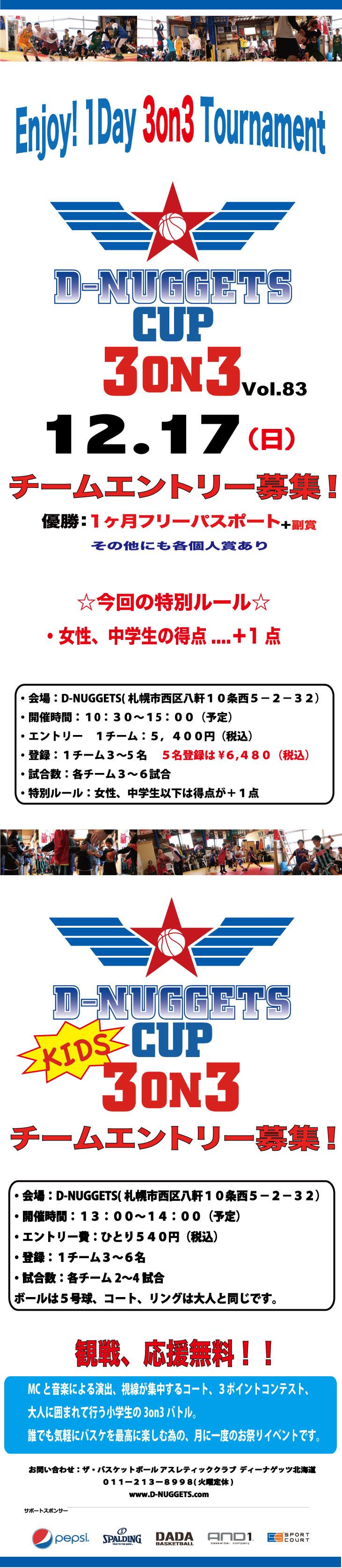 D-NUGGETS-CUP-HOKKAIDO-Vol.83.jpg
