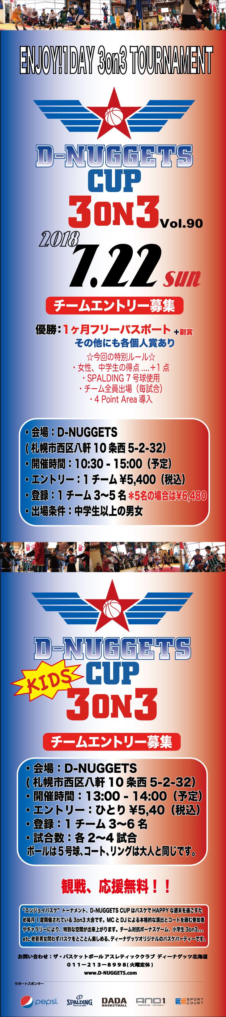 ディーナゲッツ北海道「7月の3on3大会告知」