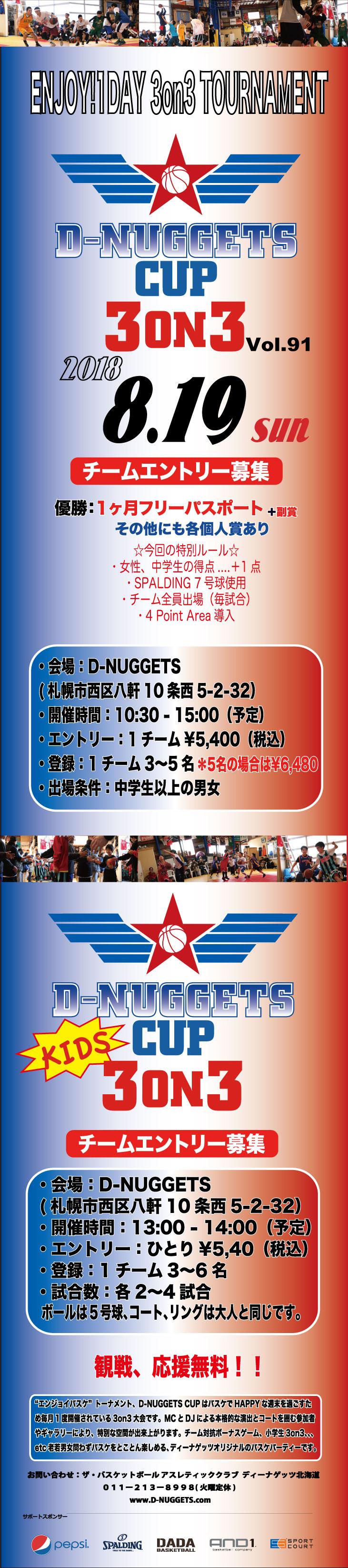 ディーナゲッツ北海道「8月の3on3大会の告知」