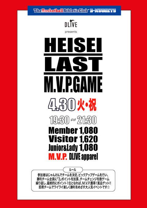 M.V.P.GAME%E5%91%8A%E7%9F%A5_heisei.jpg