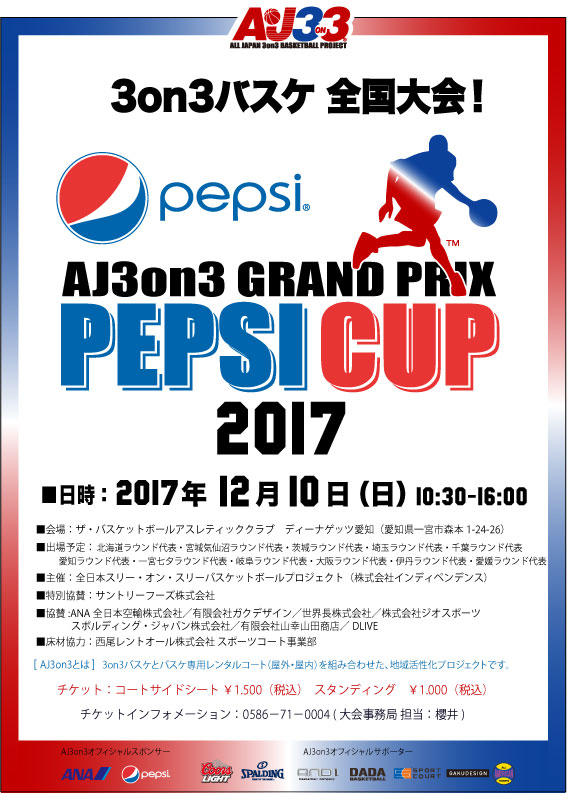 ディーナゲッツ バスケ情報「AJ3on3 2017 全国大会開催日程決定!!」