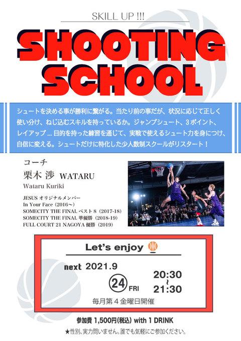 shootingwataru20219.jpg